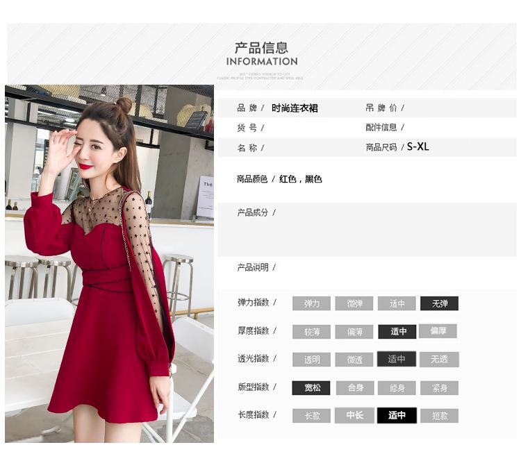 2019新款秋冬网纱拼接长袖高腰修身时尚气质连衣裙4