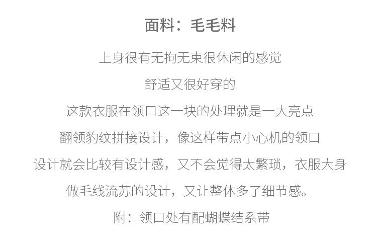 韩版气质豹纹领2